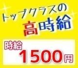 愛知県トップクラスの高時給!
