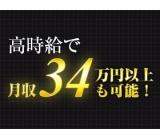 未経験から時給1400円!月収34万円以上!