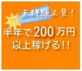 半年間で200万円以上稼げる!