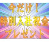 特別入社祝金プレゼント!