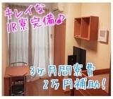 3ヶ月間《寮費2万円》補助♪