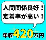 年収420万円以上も可能!