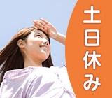 嬉しい土・日お休み♪ (/・ω・)/