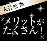 入社特典がスゴイです!!( ^ω^ )