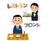 フロント・レストランサービスのお仕事!!