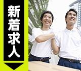 株式会社グレート・インターナショナルのアルバイト情報