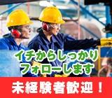 ホーユー株式会社のアルバイト情報