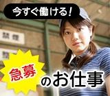 ◆◆ (゜∇^d) グッ!! 社員登用ありなので、頑張れる!◆◆
