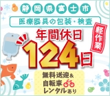 軽作業なのに!月収23万円以上可能!