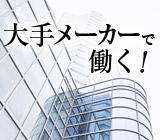 株式会社キャリアコントラクト(キャリアファイルグループ)のアルバイト情報