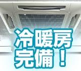 空調完備の快適職場です!