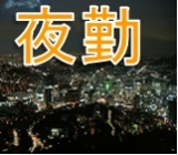 夜勤スタッフ大募集中!