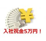 今なら!入社祝金5万円支給!