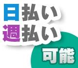 ♪1勤務日につき8千円を作業当日川崎事務所渡しor翌銀行営業日振込が可能♪