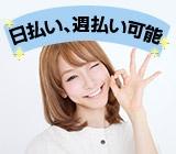 ♪1勤務日につき8000円を火曜と金曜に現場支給または翌銀行営業日振込可能!!