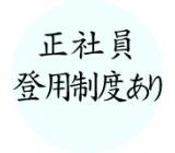 プロスタッフ株式会社のアルバイト情報
