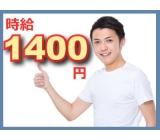 高時給1400円!月の半分お休みで月収27万円!
