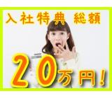 【入社祝金20万円支給】など、入社特典多数☆