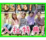 豪華な入社特典★入社祝金総額19万円支給!!