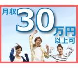 祝金総額10万円支給+寮費無料!嬉しい特典あります!!!