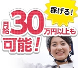 日勤専属勤務でも月給30万円の実績あり!月給40万円以上稼げます!!