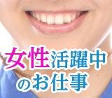 高時給1300円!入社祝い金5万支給!
