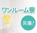 レオパレス等1R家賃1万円!