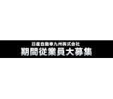 日産自動車九州株式会社 期間従業員大募集!