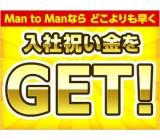 Man to Manならどこよりも早く入社祝金をGETできます!