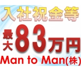 Man to Man株式会社 本社のアルバイト情報
