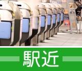 天神川駅すぐ!