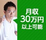 月収30万円以上可能