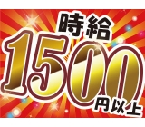 ≪時給なんと1500円!月収36万円以上可◎≫