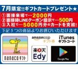 【祝い金&支援金あり】合計10万円GETのチャンス★
