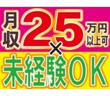 月収25万円以上可能◎4勤2休でお休みもしっかり♪