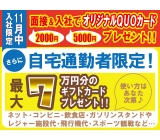 ☆時給1650円☆月収34万円以上可能!!