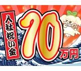 ★祝い金10万円支給★月収25万円以上可能の稼げるお仕事!!