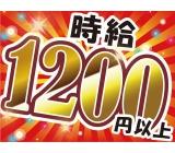 ★時給1200円!日勤・夜勤2交替★