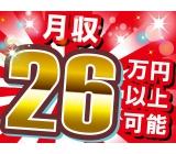 未経験スタートでも月収26万円以上可能!!