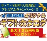 ★ドドン!と嬉しいプレゼント♪【選べるギフトカタログ】合計10万円分の商品と交換できる!★