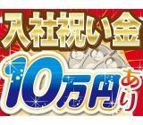 【入社祝い金10万円支給◎】