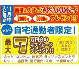 今ならドドンと嬉しいキャンペーン中!!【入社祝い金10万円支給あり♪】