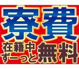 ★3月末まで!面接来場⇒アンケート記入いただいた方へオリジナルQUOカード2000円分プレゼント!!