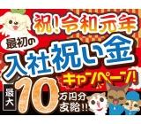 ★最大30万円分★各種ギフトカードが当たる![2月中入社限定]