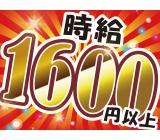 未経験でも超高時給1650円★☆大手メーカーで安定勤務◎