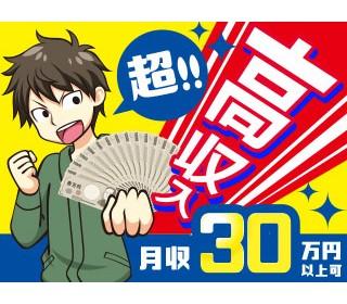 ≪寮費無料・備品レンタルあり・費用当社負担あり★☆≫