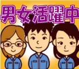 東洋ワークグループのアルバイト情報