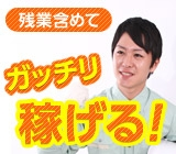 時給1900円で稼げる!