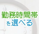 KSプレミアムスタッフ株式会社のアルバイト情報