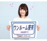 株式会社日本ワークプレイス  面接地はこちらをクリックのアルバイト情報